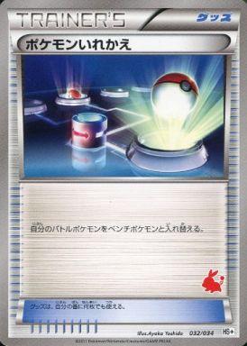 【中古】ポケモンカードゲーム/BW はじめてセット+ 032/034 : ポケモンいれかえ