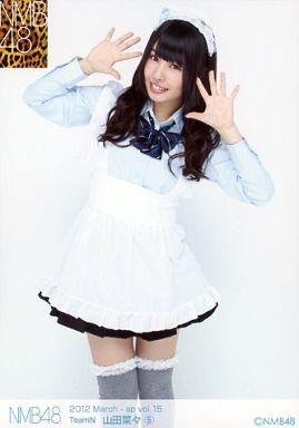 【中古】生写真(AKB48・SKE48)/アイドル/NMB48 ⑤ : 山田菜々/2012 March-rd Vol.15