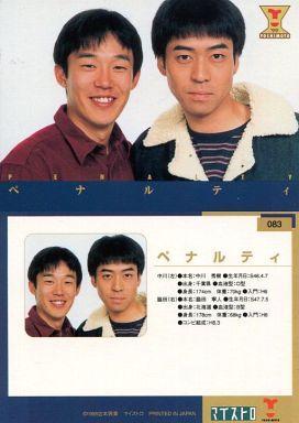 【中古】コレクションカード(男性)/吉本興業公式トレカ 1999 No.083 : ペナルティ/レギュラー(タレント)カード/吉本興業公式トレカ 1999