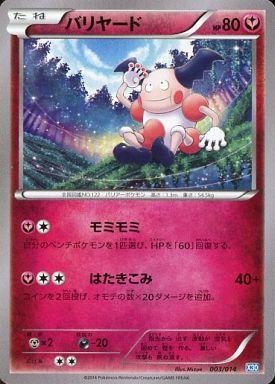 【中古】ポケモンカードゲーム/XY「ゼルネアスデッキ30」 003/014 : バリヤード