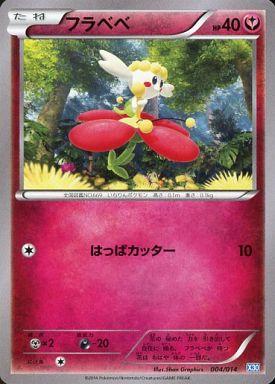 【中古】ポケモンカードゲーム/XY「ゼルネアスデッキ30」 004/014 : フラベベ