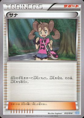 【中古】ポケモンカードゲーム/XY「ゼルネアスデッキ30」 012/014 : サナ