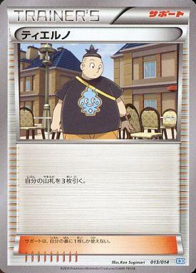 【中古】ポケモンカードゲーム/XY「ゼルネアスデッキ30」 013/014 : ティエルノ
