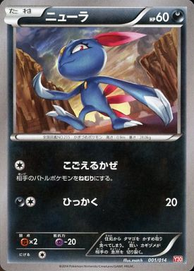 【中古】ポケモンカードゲーム/XY「イベルタルデッキ30」 001/014 : ニューラ
