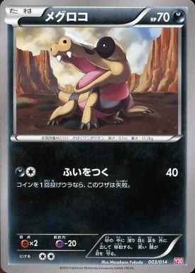 【中古】ポケモンカードゲーム/XY「イベルタルデッキ30」 003/014 : メグロコ