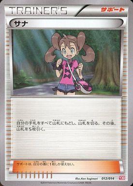 【中古】ポケモンカードゲーム/XY「イベルタルデッキ30」 012/014 : サナ