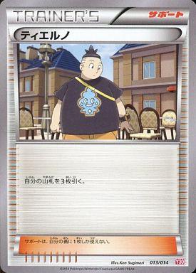 【中古】ポケモンカードゲーム/XY「イベルタルデッキ30」 013/014 : ティエルノ