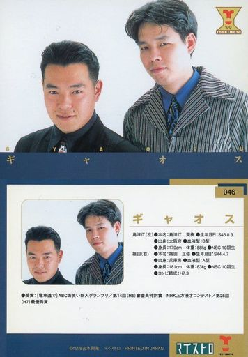 【中古】コレクションカード(男性)/吉本興業公認カード 046 : ギャオス/レギュラーカード(タレントカード)/吉本興業公認カード
