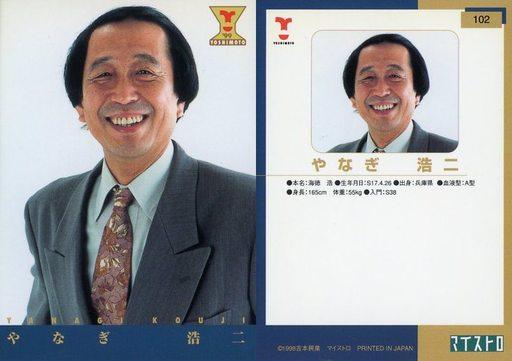 102 : やなぎ浩二/レギュラーカ...