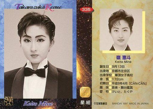 335 : 嶺恵斗/レギュラーカード...