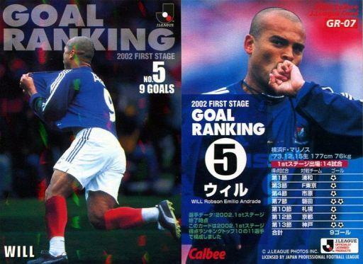 【中古】スポーツ/Jリーグゴールランキングカード/カルビー Jリーグチップス2002 第2弾/横浜F・マリノス GR-07 : ウィル