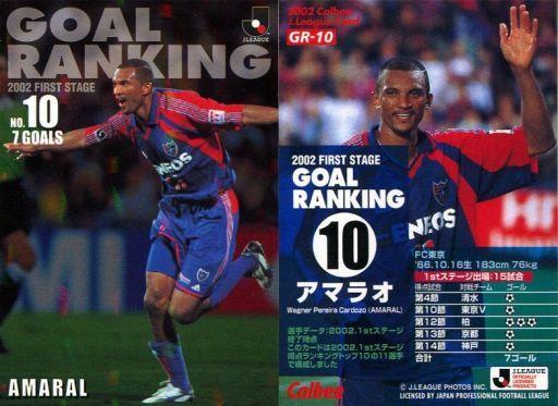 【中古】スポーツ/Jリーグゴールランキングカード/カルビー Jリーグチップス2002 第2弾/FC東京 GR-10 : アマラオ