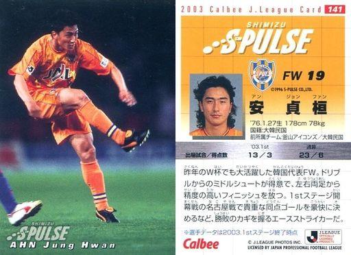 【中古】スポーツ/Jリーグカード/カルビー Jリーグチップス2003 第2弾/清水エスパルス 141 : 安貞桓
