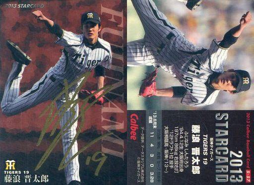 【中古】スポーツ/スターカード/2013プロ野球チップス第3弾 S-57 [スターカード] : 藤浪 晋太郎(金箔押しサイン入り)