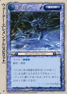 【中古】モンスターコレクション/並/ユニット/水/真珠竜の秘宝 [並] : ウォーター・エレメント