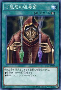 【中古】遊戯王/ノーマル/スターターデッキ2014 ST14-JP030 [N] : ご隠居の猛毒薬