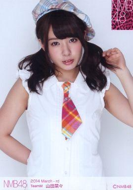 【中古】生写真(AKB48・SKE48)/アイドル/NMB48 山田菜々/2014.March-rd ランダム生写真