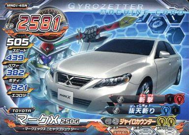 【中古】超速変形ジャイロゼッター/ノーマル/セダン/新1弾 MN01-45N : マークX 250G