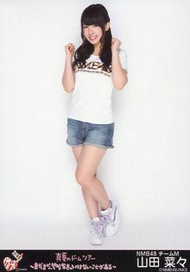 【中古】生写真(AKB48・SKE48)/アイドル/NMB48 山田菜々/全身/「AKB48 真夏のドームツアー」会場限定生写真(NMB48Ver)