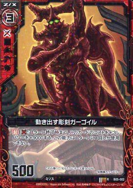 【中古】ゼクス/R/ゼクス/赤/第5弾『覇王の凱歌』 B05-002 : 動き出す彫刻ガーゴイル
