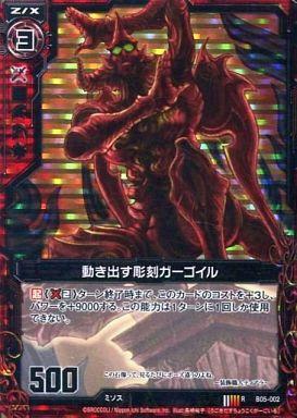 【中古】ゼクス/R/ゼクス/赤/第5弾『覇王の凱歌』 B05-002 : 動き出す彫刻ガーゴイル(ホログラムレア)