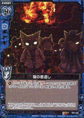 【中古】ゼクス/R/イベント/青/第5弾『覇王の凱歌』 B05-040 : 猫の恩返し