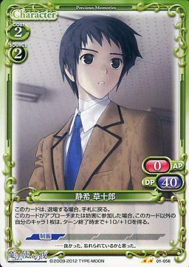 01-056 : 静希 草十郎