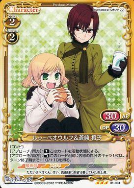 01-094 : ルゥ=ベオウルフ&蒼崎 橙子