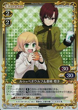 01-094 : (ホロ)ルゥ=ベオウルフ&蒼崎 橙子
