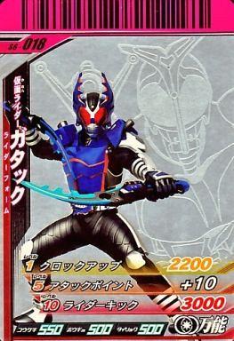 【中古】ガンバライド/SR/万能/シャバドゥビ6弾 S6-018 : 仮面ライダーガタック ライダーフォーム