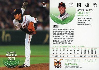 【中古】BBM/レギュラー/BBM 2013 ベースボールカード 2ndバージョン 452 : 宮國椋丞