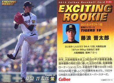 【中古】スポーツ/ドラフト1位カード/2013プロ野球チップス第2弾 D-05 [ドラフト1位カード] : 藤浪晋太郎