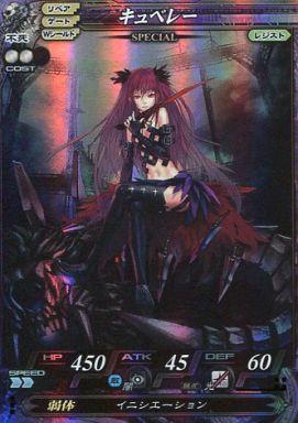 【中古】ロードオブヴァーミリオン1&2/SP/闇/不死/SPカードキャンペーン第30弾 SP085 : キュベレー