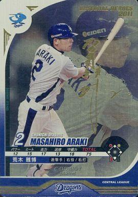 【中古】ベースボールヒーローズ/CP/中日/BASEBALL HEROES 2011 SHINE STAR P11CP007 [CP] : 荒木 雅博