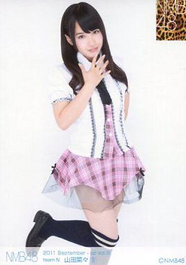 【中古】生写真(AKB48・SKE48)/アイドル/NMB48 ⑤ : 山田菜々/2011 September-sp vol.9