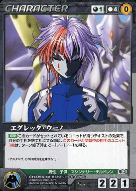 【中古】クルセイド/C/CHARACTER/黒/OGクルセイド第7弾?修羅降臨? CH-096 : エグレッタ・ウーノ