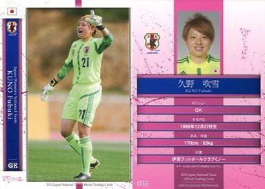 【中古】スポーツ/なでしこジャパンレギュラーカード/2013サッカー日本代表オフィシャルトレーディングカード 035 [なでしこジャパンレギュラーカード] : 久野 吹雪