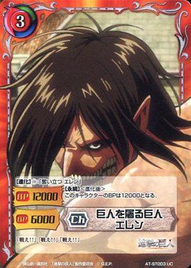 【中古】ジーククローネ/UC/キャラクター/赤/スターターデッキ 「進撃の巨人」 AT-ST003 : 巨人を屠る巨人エレン