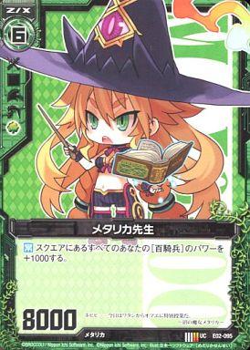 【中古】ゼクス/UC/ゼクス/緑/EXパック『日本一ソフトウェア』 E02-095 : メタリカ先生