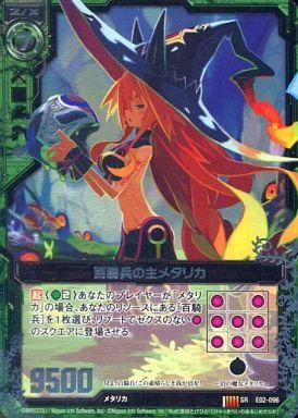 【中古】ゼクス/SR/ゼクス/緑/EXパック『日本一ソフトウェア』 E02-096 : 百騎兵の主メタリカ