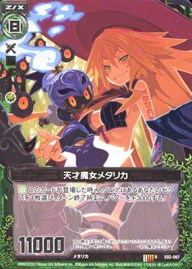 【中古】ゼクス/R/ゼクス/緑/EXパック『日本一ソフトウェア』 E02-097 : 天才魔女メタリカ