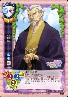 【中古】リセ/C/キャラクター/ver.Leaf ver4.0 CH-1579 [C] : ご隠居