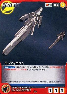 【中古】クルセイド/C/UNIT/赤/クルセイド 機動戦艦ナデシコ ?The prince of darkness? U-024 : デルフィニウム