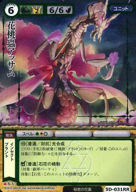 【中古】モンスターコレクション/極稀/ユニット/土/ブースターパック ジオテランの歌姫 5D-031 : (ホロ)(箔押し)花桃蟲アッサム