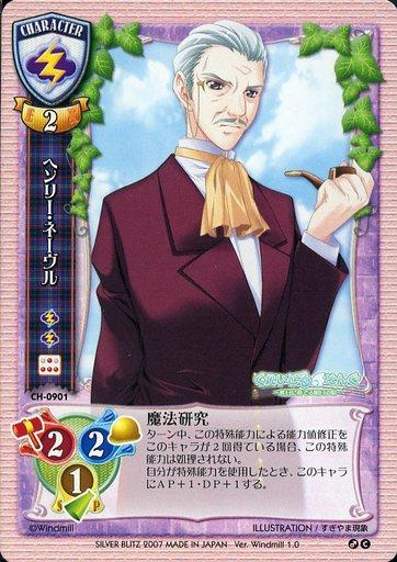 【中古】リセ/C/キャラクター/ver.ういんどみる ver1.0 CH-0901 [C] : ヘンリー・ネーヴル