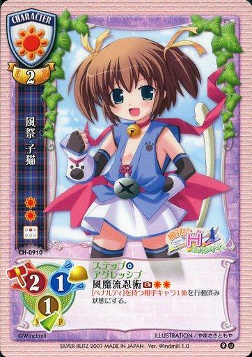 【中古】リセ/U/キャラクター/ver.ういんどみる ver1.0 CH-0910 [U] : 風祭 子猫