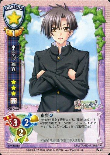 【中古】リセ/U/キャラクター/ver.ういんどみる ver1.0 CH-0916 [U] : 小日向 雄真