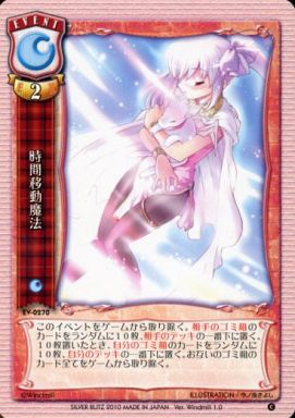 【中古】リセ/C/イベント/ver.ういんどみる ver1.0 EV-0270 [C] : 時間移動魔法
