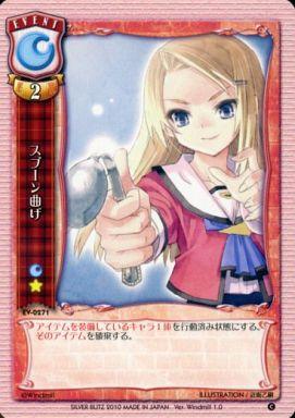 【中古】リセ/C/イベント/ver.ういんどみる ver1.0 EV-0271 [C] : スプーン曲げ