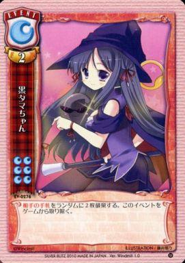 【中古】リセ/U/イベント/ver.ういんどみる ver1.0 EV-0276 [U] : 黒タマちゃん